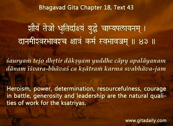 Bhagavad Gita Chapter 18 Text 43